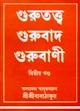 15) Gurutattva, Guruvad, Guruvani Vol -II - Copy