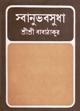 17) Swanubhabasudha - Copy