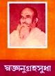 19) Swaghanugrahasudha 1 - Copy