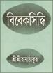 21)-Viveksiddhi