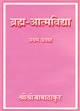 41) Brahma-Atma-Vidya (Hindi) - Copy