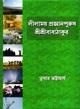 45)-Lila-Moy-Prajnan-Purush(film) - Copy