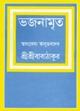Bhanjanmrita