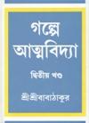 Golpe aatma vidya (II)