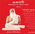 CD-Gurubaani - Copy