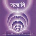 CD-Sambodhi - Copy