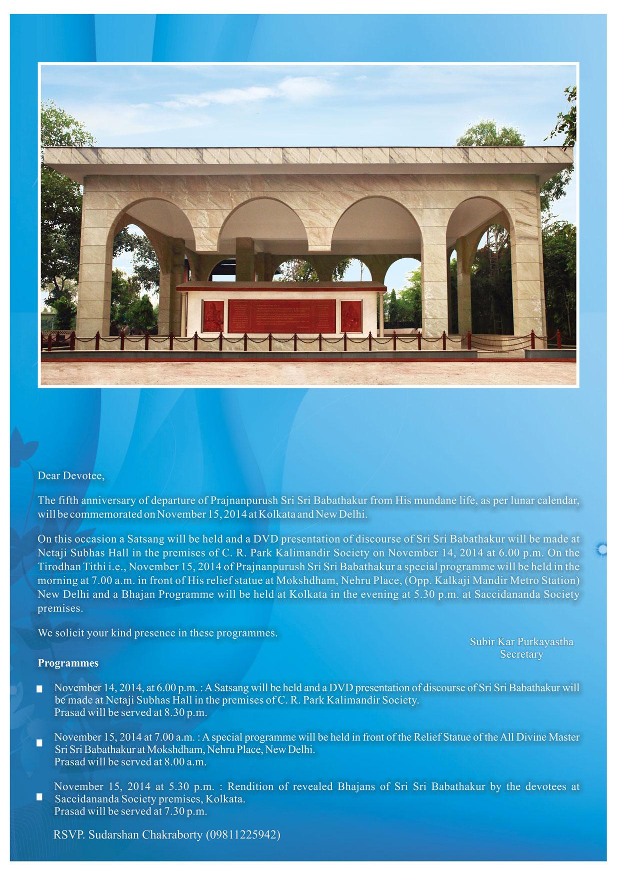 2)-Inside-Page---Invitation-Card-for-Punyatithi-2014