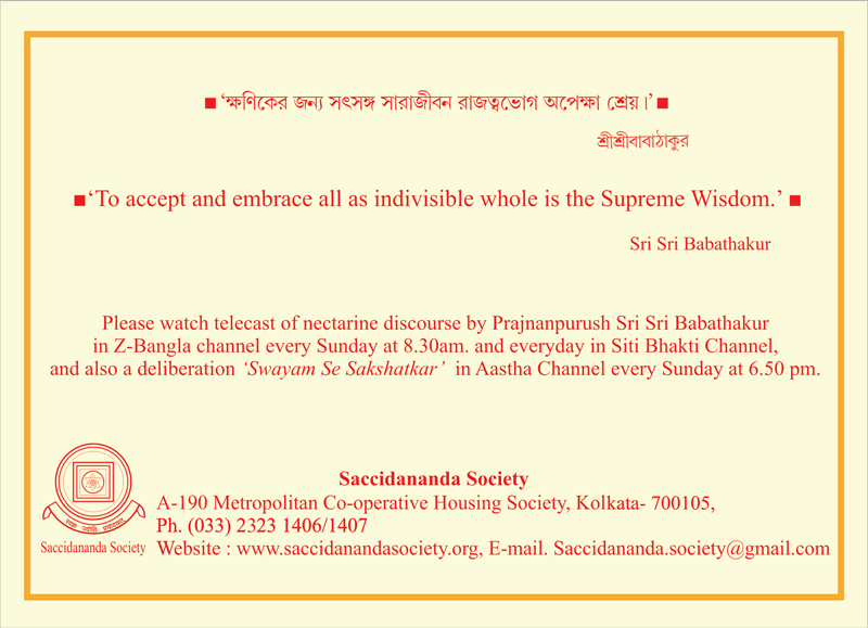 Gurupurnima_Card_2015_4th-Part-(web)