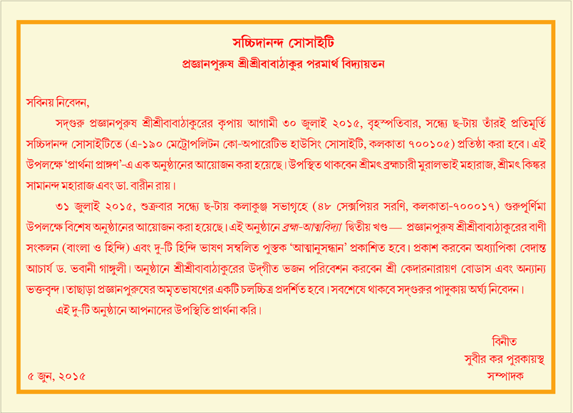 Invitation-Card-Gurup-2015-Bengali