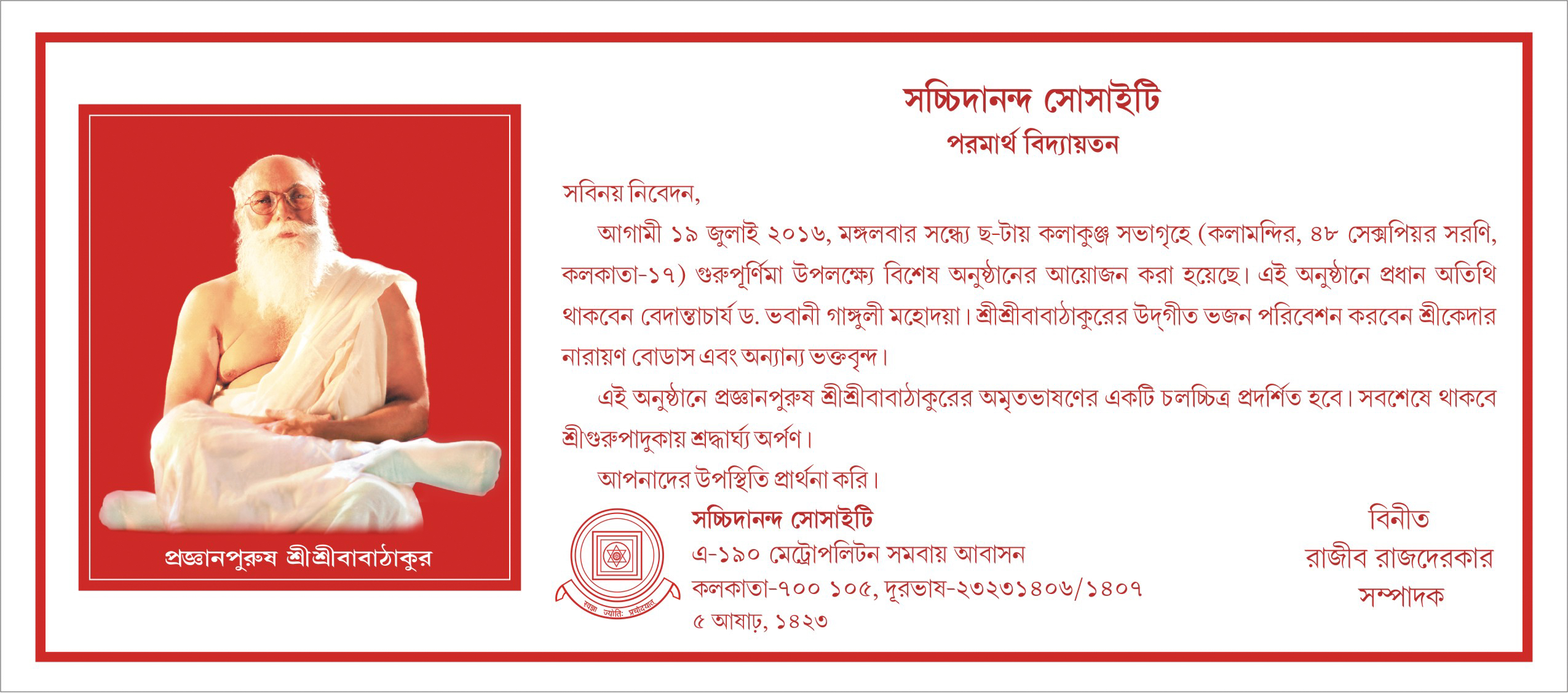 Invitation-Card_Gurupurnima_2016-(w2500)-Bengali